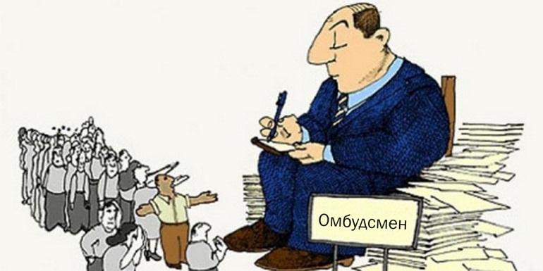 Финансовый омбудсмен